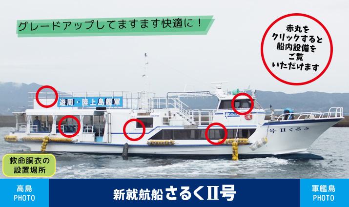 新就航船さるく2号